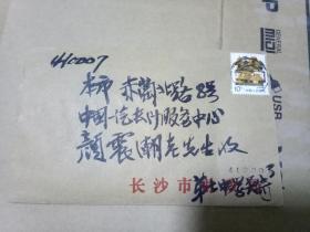 老诗人吴叔羽信札一通3页