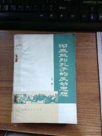 彻底批判孔子的反动思想{续集}