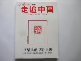 走遍中国  西泠名家篆刻专辑