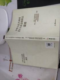 中华人民共和国老年人权益保障法读本