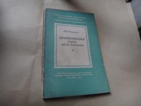 1954年版俄文版<<插入法问题>>著名数学家路见可签名藏书