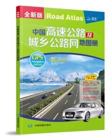 2017中国高速公路及城乡公路网地图册