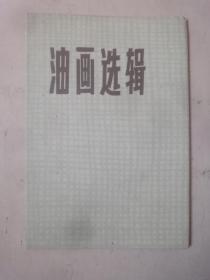 油画选辑【8张全】(1975年1版1印)