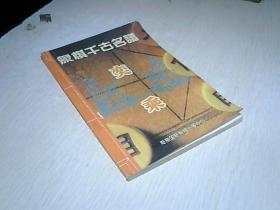 【象棋千古名谱】(奕 乘)