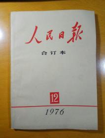 1976年第12期人民日报合订本(缩印版)