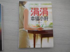 涓涓的幸福小厨(汉竹)(全新正版原版书1本)