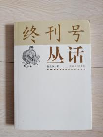 河南版书话,谢其章作品《终刊号丛话》