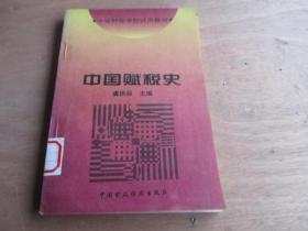 中国赋税史