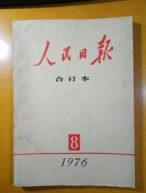1976年第8期人民日报合订本(缩印版)