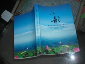 水韵集天堂之水润百姓人家杭州市供水创建80周年纪念征文集