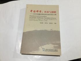 中国译学:传承与创新——2008中国翻译理论高层论坛文集