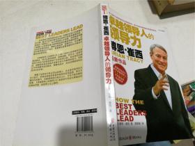卓越领导人的领导力