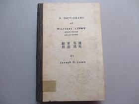 汉英·英汉军语辞典