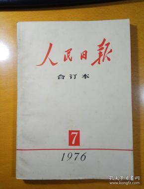 1976年第7期人民日报合订本(缩印版)