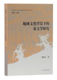 地域文化背景下的秦文化研究--{b1444000000171608}