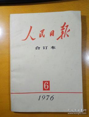 1976年第6期人民日报合订本(缩印版)