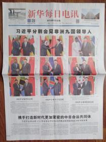 新华每日电讯【习近平分别会见非洲九国领导人】