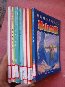 杜渐科幻小说集(之一、二、三、四、六、七、八)7册合售  馆藏 (1997年1版1印)