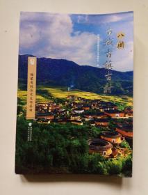 福建省级历史文化名村-八闽古城古镇古村丛书