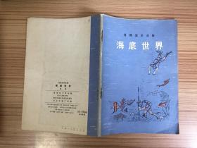 海底世界(地理知识读物)