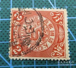 大清国邮政--蟠龙邮票--面值贰分--销邮戳乙巳二月直隶X州