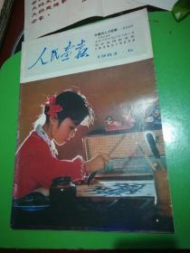 《人民画报》1983年第6期 (1983.6)