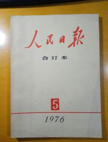 1976年第5期人民日报合订本(缩印版)