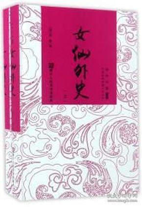 经典书香.中国古典神魔小说丛书:女仙外史(精装全2册)