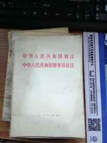 中华人民共和国刑法--中华人民共和国刑事诉讼法