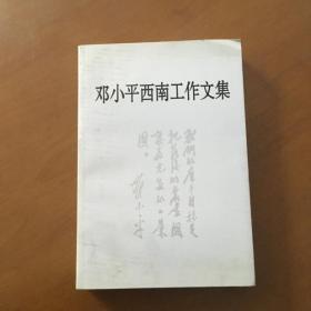 邓小平西南工作文集(正版现货)
