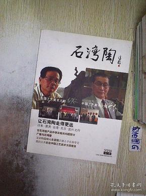 石湾陶 2009 3