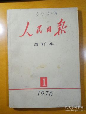 1976年第1期人民日报合订本(缩印版)