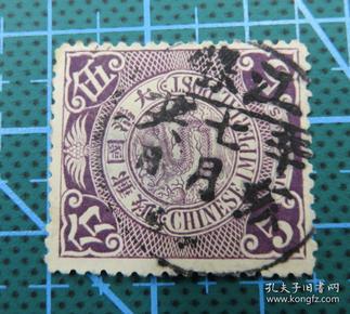 大清国邮政--蟠龙邮票--面值伍分--销邮戳辛亥七月廿六日江苏