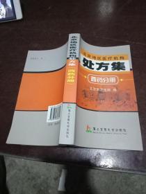 北京地区医疗机构处方集.西药分册
