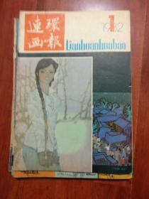 连环画报 【1982年第1、2、5、6、12期】5本合售,品相以图片为准