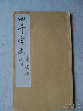 四千字文一册 全 石印本
