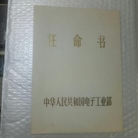 任命书----中华人民共和国电子工业部