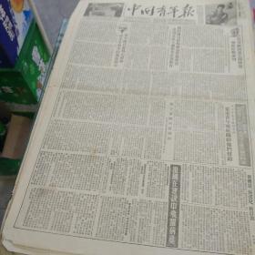 老报纸中国青年报1953年不同日期共17张合售