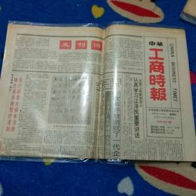中华工商时报创刊号1989年