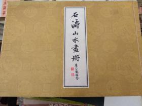《石涛山水画册》  74年初版线装,包快递