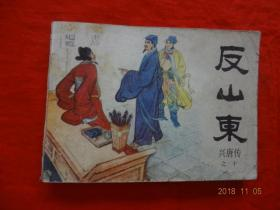 连环画:反山东(兴唐传之十)