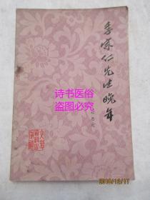 李宗仁先生晚年——文史资料丛书