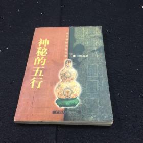 神秘的五行(最新修订本)