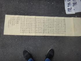 中国书协会员 武汉市书协理事 东湖印社理事  《书法报》专题部主任、资深编辑陈行健书法《般若波罗密心经》1幅