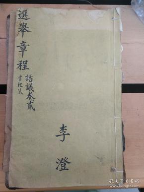 清务本堂制 精写稿本《选举章程 谘仪卷之二》14个筒子页