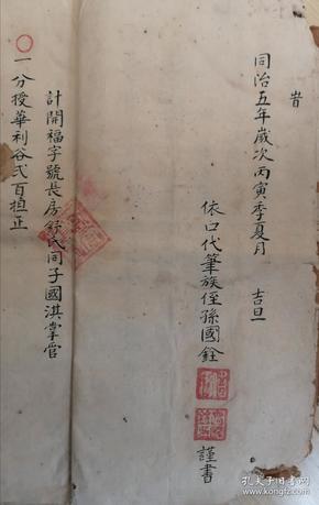 同治五年(1866)分家关书,字体漂亮