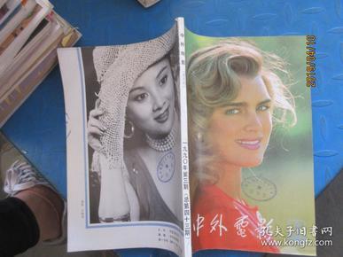 中外电影  1990  3