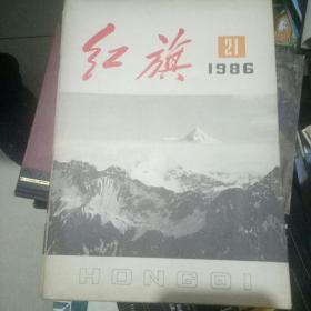 红旗 1986年1-24全(缺第8.11.12.15期)共20期合售