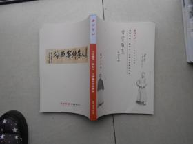 西泠印社2018年秋季拍卖会--雪堂雅集:罗振玉、王国维的学术世界