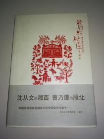 曹乃谦亲笔签名钤印本《最后的村庄》,含有亲笔祝福语:祝工作顺利,一版一印,品相如图